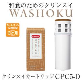 「出汁をおいしくするための水 カートリッジCPC5-D(三菱ケミカル・クリンスイ株式会社)」の商品画像