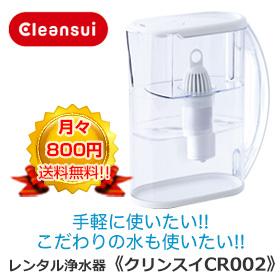 「クリンスイCR002(三菱レイヨン・クリンスイ株式会社)」の商品画像