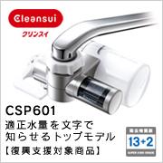 「蛇口直結型浄水器 クリンスイCSP601(三菱ケミカル・クリンスイ株式会社)」の商品画像