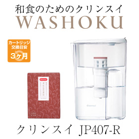 「お米をおいしくするための水 JP407-R(三菱ケミカル・クリンスイ株式会社)」の商品画像