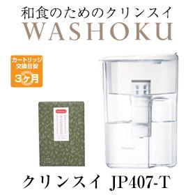 「お茶をおいしくするための水 JP407-T(三菱レイヨン・クリンスイ株式会社)」の商品画像の1枚目