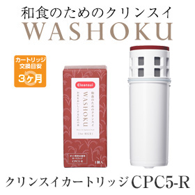「お米をおいしくするための水 カートリッジCPC5-R(三菱レイヨン・クリンスイ株式会社)」の商品画像