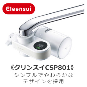 「蛇口直結型《クリンスイCSP801》(三菱レイヨン・クリンスイ株式会社)」の商品画像の1枚目