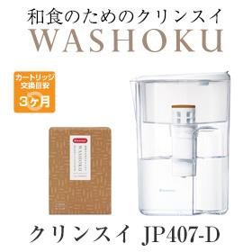 「出汁をおいしくするための水 JP407-D(三菱レイヨン・クリンスイ株式会社)」の商品画像の1枚目