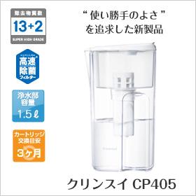 「《クリンスイCP405》(三菱ケミカル・クリンスイ株式会社)」の商品画像の1枚目