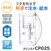 「クリンスイCP025(三菱ケミカル・クリンスイ株式会社)」の商品画像