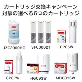 「カートリッジ交換キャンペーン対象製品(三菱レイヨン・クリンスイ株式会社)」の商品画像
