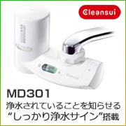 蛇口直結型浄水器「クリンスイMD301」の商品画像