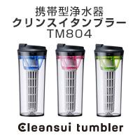 「[携帯型浄水器]クリンスイ タンブラーTM804(三菱ケミカル・クリンスイ株式会社)」の商品画像の1枚目