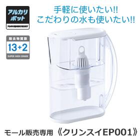 「クリンスイEP001(三菱ケミカル・クリンスイ株式会社)」の商品画像