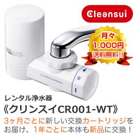 「クリンスイ レンタル浄水器 CR001-WT(三菱ケミカル・クリンスイ株式会社)」の商品画像