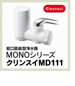 「【新製品】MONOシリーズ クリンスイMD111(三菱ケミカル・クリンスイ株式会社)」の商品画像