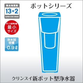 「クリンスイ新ポット型浄水器(三菱ケミカル・クリンスイ株式会社)」の商品画像