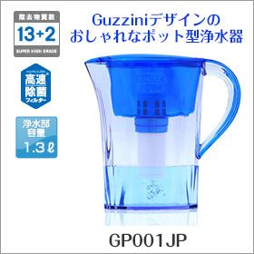 「《クリンスイGP001JP》(三菱ケミカル・クリンスイ株式会社)」の商品画像