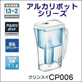 「アルカリポットシリーズ クリンスイCP006(三菱ケミカル・クリンスイ株式会社)」の商品画像