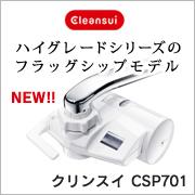「クリンスイCSP701(三菱レイヨン・クリンスイ株式会社)」の商品画像