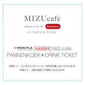 「お好きなパンネックック+コーヒー1杯(三菱ケミカル・クリンスイ株式会社)」の商品画像