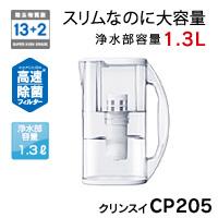 「クリンスイCP205(三菱ケミカル・クリンスイ株式会社)」の商品画像