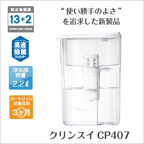 「《クリンスイCP407》(三菱ケミカル・クリンスイ株式会社)」の商品画像