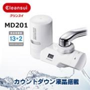 「蛇口直結型浄水器 クリンスイMD201(三菱ケミカル・クリンスイ株式会社)」の商品画像