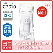 「ポット型浄水器 クリンスイCP015(三菱ケミカル・クリンスイ株式会社)」の商品画像