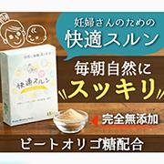 快適スルン(葉酸配合サプリ)の商品画像