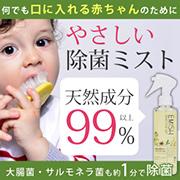EMISH 除菌ミストの商品画像