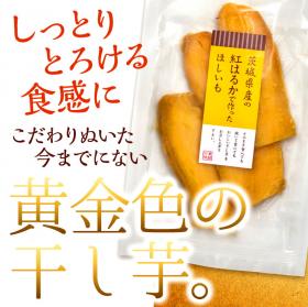 【茨城県産★紅はるかの干し芋】濃厚でスイーツのような甘さがくせになる!の商品画像