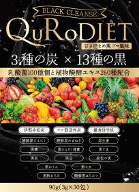 ブラッククレンズ(黒汁) ※QURO DIETの商品画像
