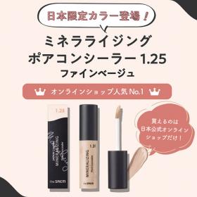 ザ セム ミネラライジングポアコンシーラー 日本限定色1.25新発売の商品画像