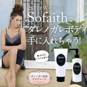Sofaith ボディ マッサージ フリュードローションの商品画像