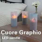 Cuore Graphio -クオーレ グラフィオ  LED キャンドルの商品画像