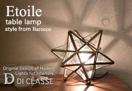 Etoile table lamp -エトワール テーブルランプの商品画像