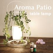 Aroma patio table lamp -アロマパティオ テーブルランプ