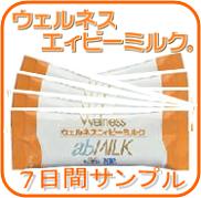 「「ウェルネスエィビーミルク」の商品サンプル7日間分(兼松ウェルネス株式会社)」の商品画像