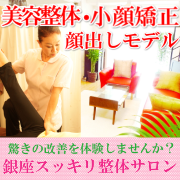 「銀座スッキリ整体サロン(もち肌本舗)」の商品画像
