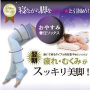 おやすみ着圧ソックス 履いて寝るだけ!疲れ・むくみが翌朝スッキリ美脚に♪の商品画像