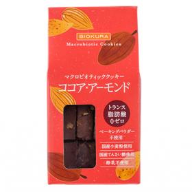 「マクロビオティッククッキー ココア・アーモンド(株式会社ビオクラ食養本社)」の商品画像