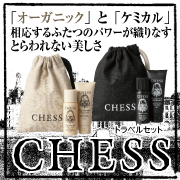 「CHESS(チェス)サンプルセット(株式会社モルトベーネ)」の商品画像の1枚目