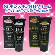 「SI ボンスキンBBクリーム UV(オークル)UVEX(ベージュオークル)(株式会社リラ・カンパニー)」の商品画像