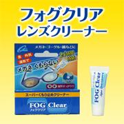 「『フォグクリア レンズクリーナー』(株式会社リラ・カンパニー)」の商品画像