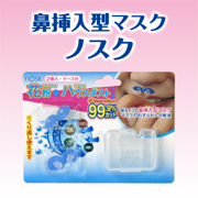 「鼻挿入型マスク『ノスク』(株式会社リラ・カンパニー)」の商品画像