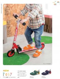 「お子様の足の健康を守る為に開発された日本製子供靴、アサヒ健康くん P037(アサヒシューズ株式会社)」の商品画像