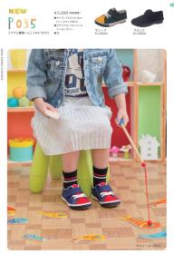 「お子様の足の健康を守る為に開発された日本製子供靴、アサヒ健康くん P035(アサヒシューズ株式会社)」の商品画像