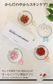 「プリュ ビューリッチサプリメント(30包)(スタイルクリエイト株式会社)」の商品画像の3枚目