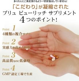 「プリュ ビューリッチサプリメント(30包)(スタイルクリエイト株式会社)」の商品画像の2枚目