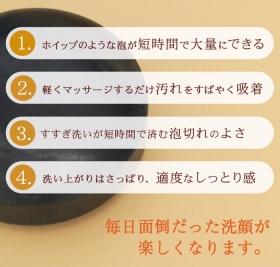 「プリュ クリアファイン ブラック ソープ(90g)(スタイルクリエイト株式会社)」の商品画像の3枚目