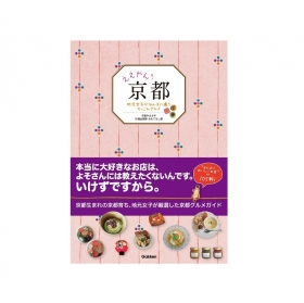 「ええやん!京都 地元女子がほんまに通うぞっこんグルメ(株式会社 京都やまちや)」の商品画像
