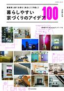 「暮らしやすい家づくりのアイデア100(2019)(ハイアス・アンド・カンパニー株式会社)」の商品画像