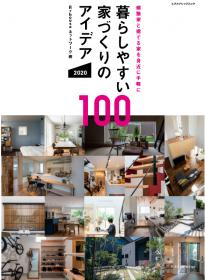 「暮らしやすい家づくりのアイデア100(2020)(ハイアス・アンド・カンパニー株式会社)」の商品画像